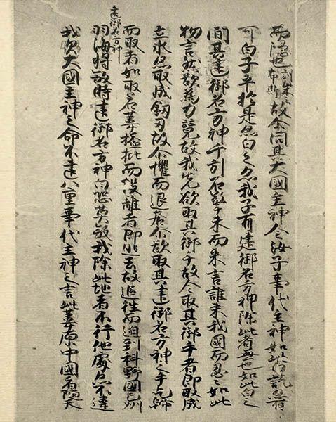 Página del manuscrito Shinpukuji del siglo XIV (真 福寺 本) del Kojiki publicado en 1924-1925.